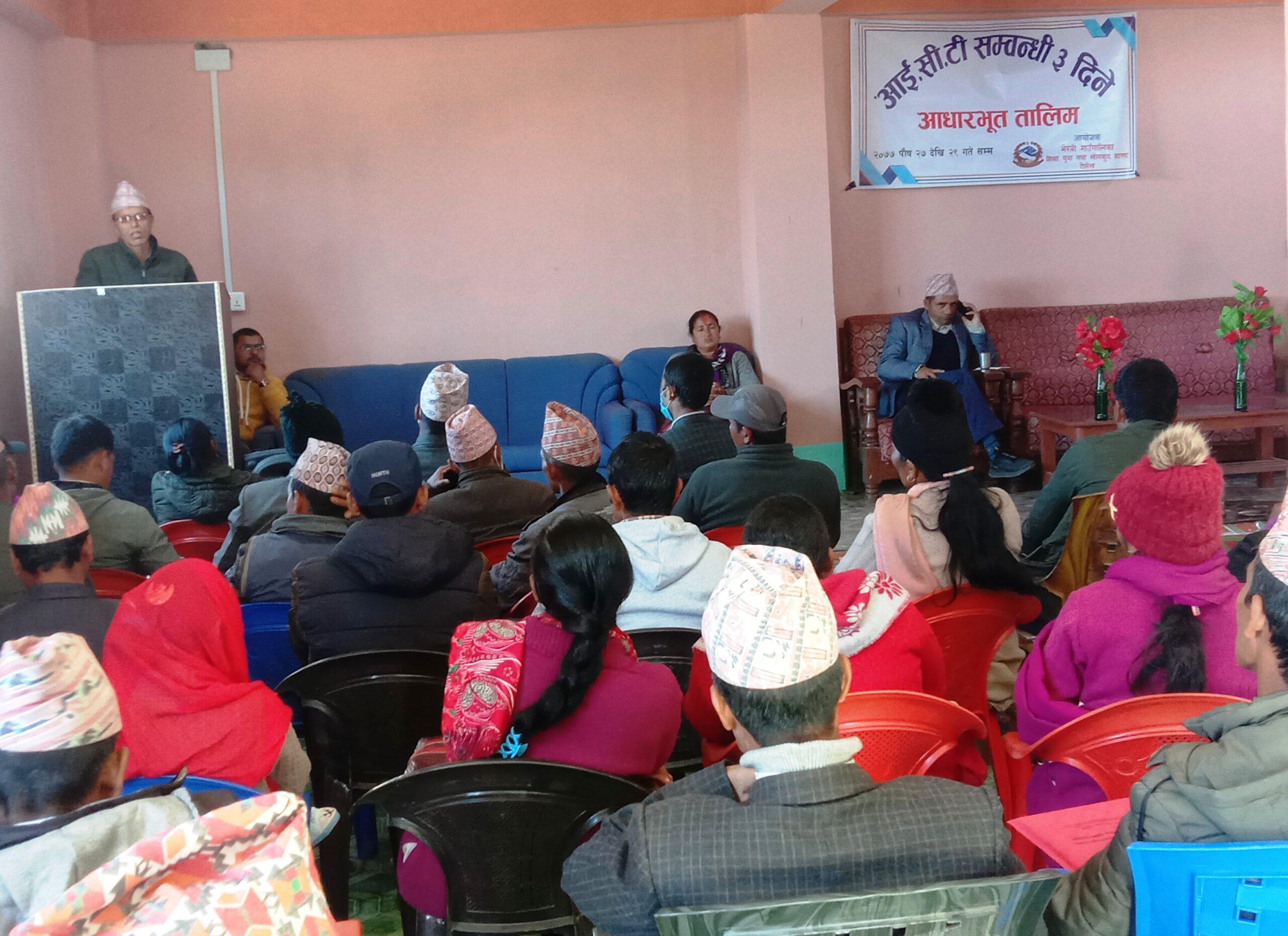 भैरवीमा ३ दिने आई.सी.टी. सम्बन्धी तालिम