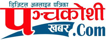 Panchakoshi Daily